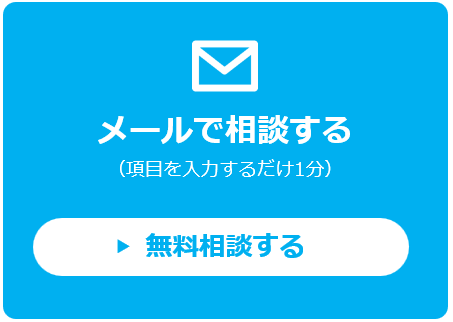 メールで無料相談する