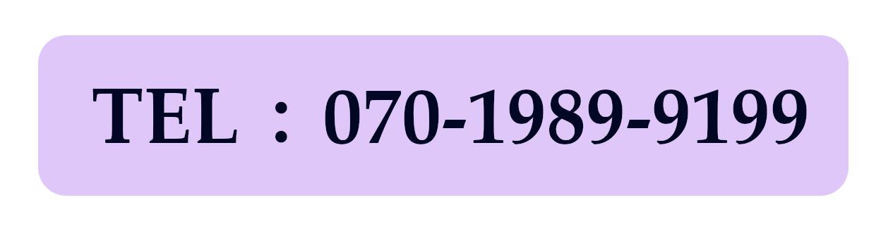 電話でのご予約 ?07019879199 スマートフォンをご利用の場合、こちらをタップすることで電話をかけることができます