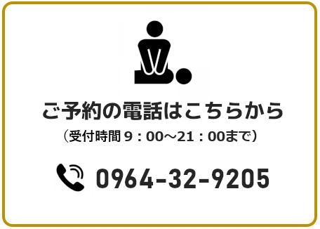 松橋、マッサージ